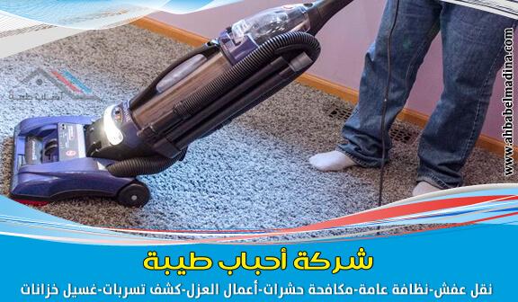 صورة شركة تنظيف سجاد بجدة & وافضل تنظيف السجاد بالبخار