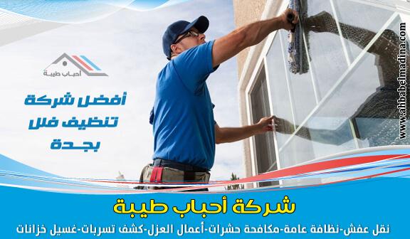 Photo of شركة تنظيف فلل بجدة وافضل شركة تنظيف قصور بجدة