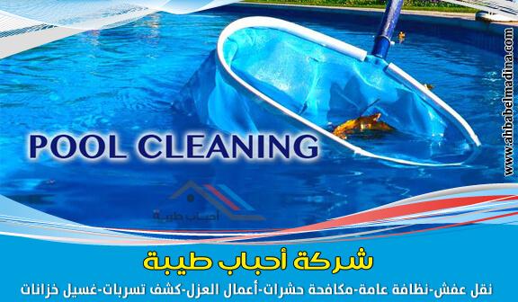 صورة شركة تنظيف مسابح بجدة وافضل شركة صيانة للمسابح