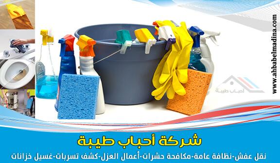 صورة شركة نظافة بجدة بأسعار وخصومات لا تقبل المنافسة