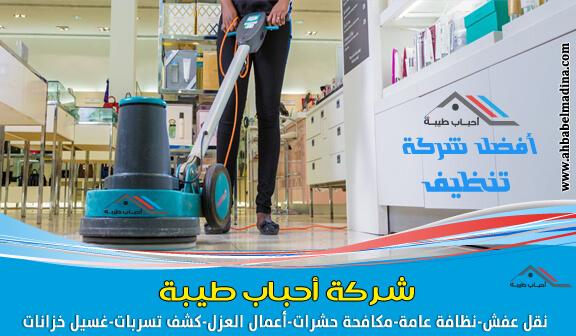 افضل شركة تنظيف بالقصيم غسيل وتطهير وفي بريده + عنيزة + الرس + البكيرية
