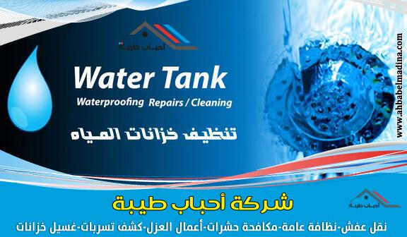 صورة افضل أسعار شركة تنظيف خزانات بالقصيم ^وعزل خزانات المياه مع التعقيم^