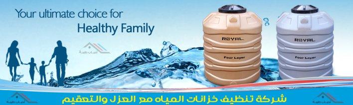 شركة تنظيف خزانات بالقصيم ^وعزل خزانات المياه مع التعقيم^ بأفضل أسعار تنظيف الخزانات