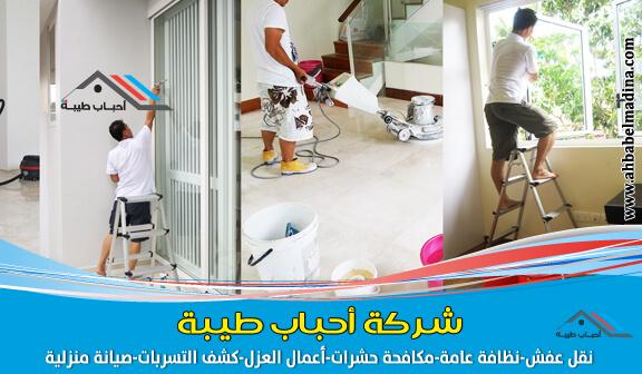 ارخص شركة تنظيف بالدمام في تنظيف شقق ومنازل وفلل وكنب وسجاد ومجالس