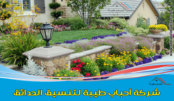 شركة تنسيق حدائق بالدمام بأفضل منسق حدائق بالظهران والدمام