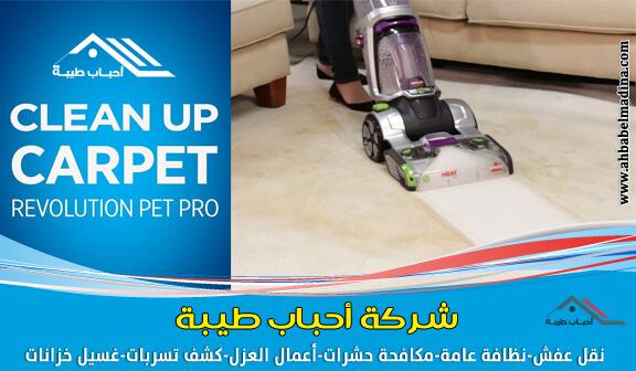 Photo of شركة تنظيف سجاد بالدمام وغسيل سجّاد وموكيت بأسعار تبدء من 100 ريال