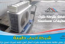 صورة شراء مكيفات مستعملة بالدمام وبالشرقيه ( مكيفات للبيع سبليت وشباك )