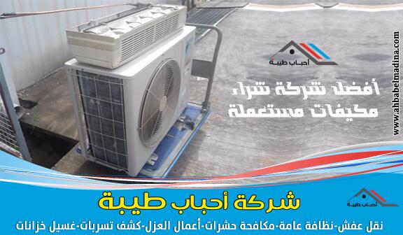 Photo of شركة شراء مكيفات مستعملة بالدمام وبالشرقيه ( مكيفات للبيع سبليت وشباك )