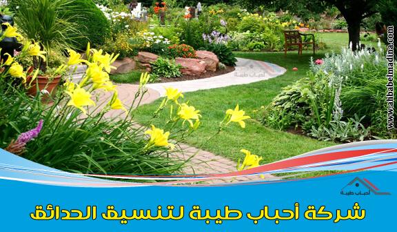 شركة تنسيق حدائق بالجبيل & وتصميم حدائق منزلية رائعة