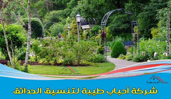 Photo of شركة تنسيق حدائق بالخبر وتزيين الحدائق