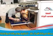 Photo of شركة صيانة وتصليح افران غاز بجدة 0544044281 & وصيانة بوتاجازات جده