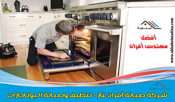 شركة صيانة افران غاز بجدة & و اصلاح بوتاجازات جده (صيانة جليم غاز - قطع غيار الافران)
