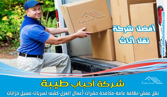 شركة نقل اثاث بحائل وأفضل طرق نقل عفش وتخزينه بأرخص الأسعار