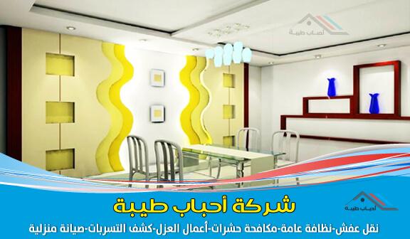 معلم جبس بورد بالرياض بأفضل شركة تركيب جبس بورد الرياض & وتركيب ديكور الفوم بديل الجبس