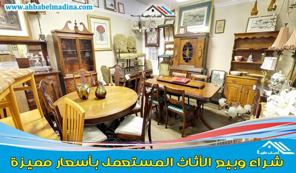 شراء اثاث مستعمل بالقصيم للإيجار00201010001965 وببريده عنيزة الرس البكيرية البدائع