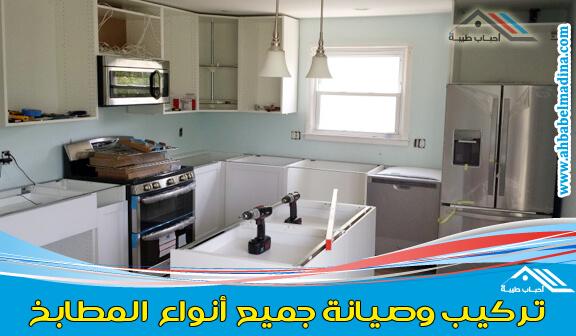 فني تركيب مطابخ بالقصيم للإيجار 00201025046417 وبريدة وعنيزه البكيرية والرس