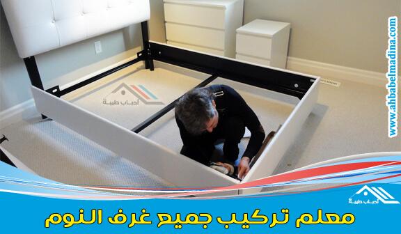 معلم تركيب غرف نوم ممتاز في تركيب الدواليب وجميع أنواع غرف النوم التركية والصينية والوطنية