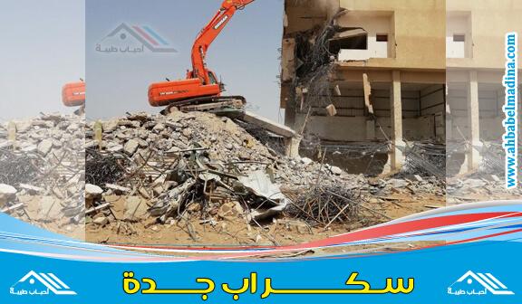 صورة سكراب جدة 0553336579 وشراء الاثاث المستعمل والخردة والحديد والأنتيكات والأثريات