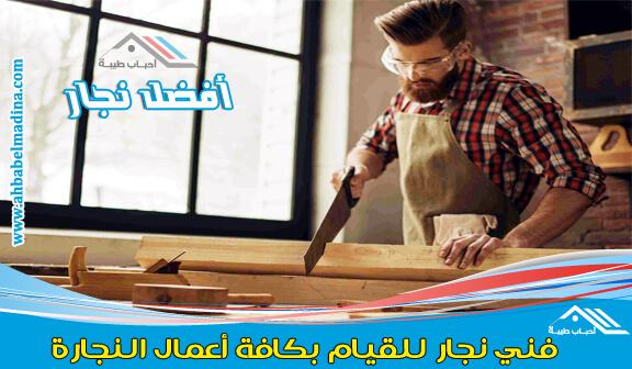 نجار بالدمام وأفضل معلم نجارة بمدن المنطقة الشرقية (الخبر-الجبيل-القطيف-الإحساء-الظهران)