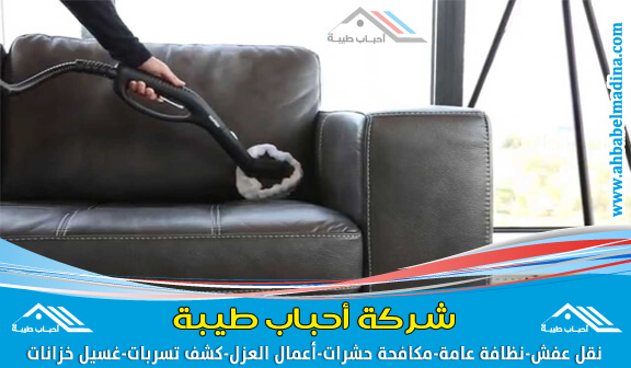 شركة تنظيف كنب ببريدة - وافضل غسيل كنب في بريده ومنطقة القصيم