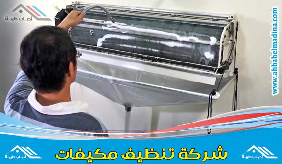 شركة تنظيف مكيفات بالقصيم - شباك وسبليت ببريده وعنيزة والرس والبيكيرية