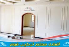 صورة معلم تركيب فوم بالمدينة المنورة بأفضل اسعار تركيب الفوم