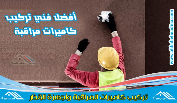 تركيب كاميرات مراقبة بالمدينة المنورة وأفضل محلات بيع وتركيب الكاميرات - فني تركيب كاميرات المراقبة ممتاز