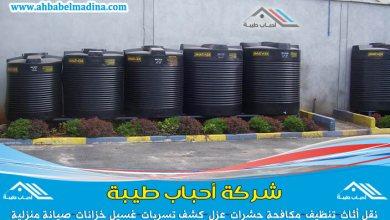 شركة عزل خزانات بالباحة وعزل خزانات المياه في بلجرشي والمخواة