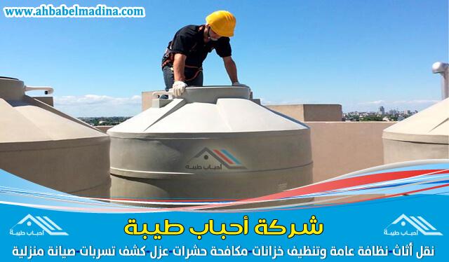شركة عزل خزانات ببريدة وأفضل شركات عزل خزانات المياه في بريده مع ضمان على عزل خزان المياه