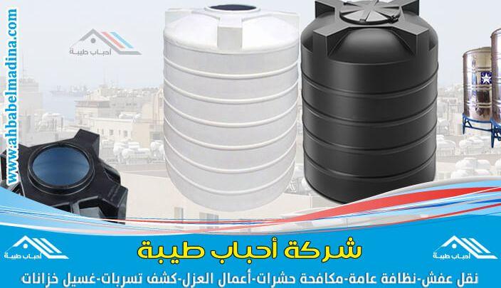 صورة شركة عزل خزانات بعنيزة بمواد عزل خزانات مياه أصلية