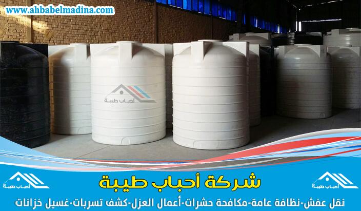 شركة عزل خزانات بعنيزة بأفضل مواد عزل لخزانات المياه مع تنظيف وتعقيم الخزان