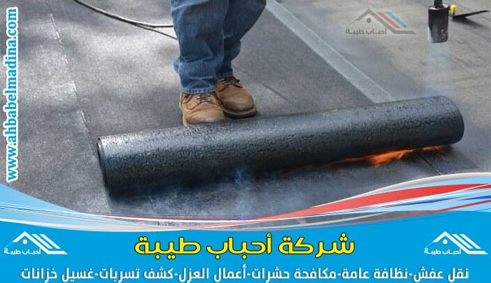صورة شركه عزل مائي وحراري بجده بضمانات قيّمة