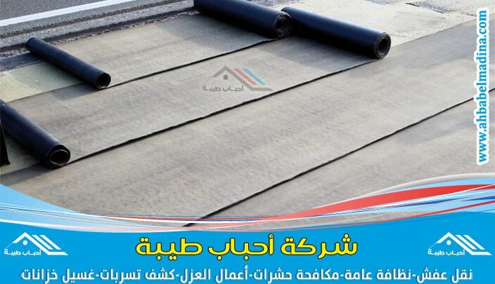 عوازل اسطح بالرياض يتم تنفيذها من قِبل مؤسسة أحباب طيبة لأعمال العزل بأفضل أسعار العزل