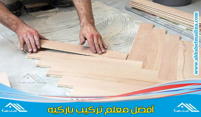 معلم باركيه جده بأفضل اسعار الباركيه & عمال تركيب باركيه بجده وافضل فني باركيه