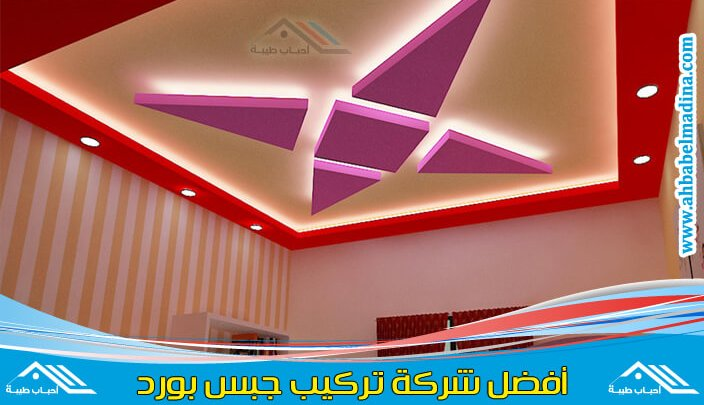 شركة تركيب جبس بورد بالرياض بأفضل اسعار تركيب الواح الجبس بورد في السعودية