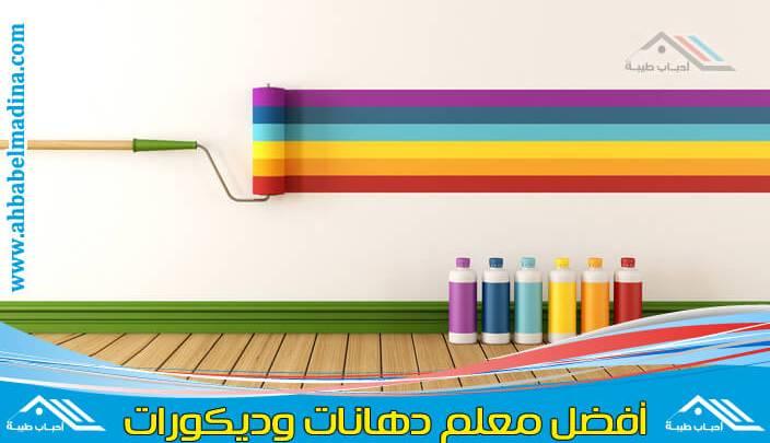 Photo of نقاش دهانات بالمدينة المنورة ومعلم دهانات مُتميز