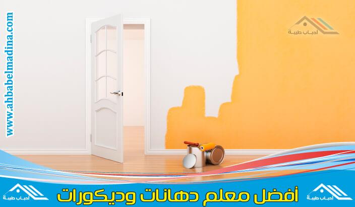 نقاش دهانات بالمدينة المنورة ومعلم دهانات مُتميز في كافة الديكورات