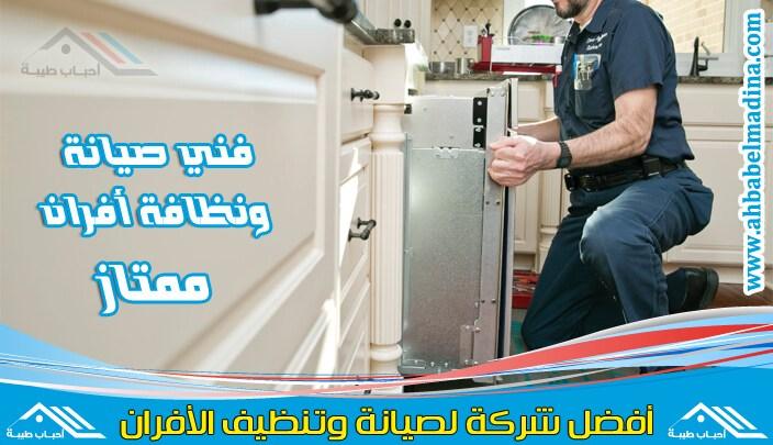 صورة تصليح افران الغاز بالدمام كما يجب أن يكون