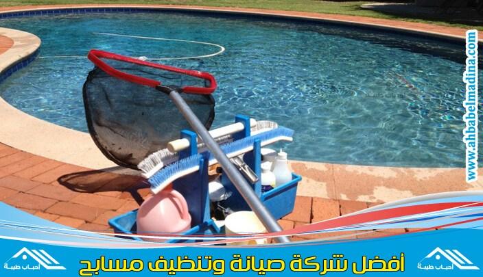 Photo of شركة تنظيف مسابح بالقصيم وأفضل فني مسابح