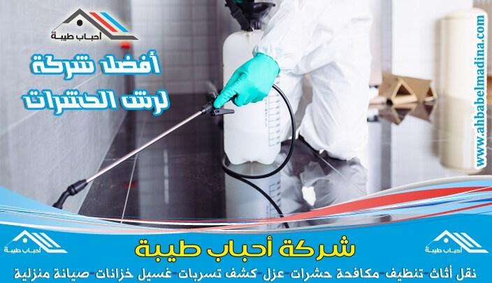 Photo of شركة رش مبيدات بالقصيم بواسطة فنيين محترفين