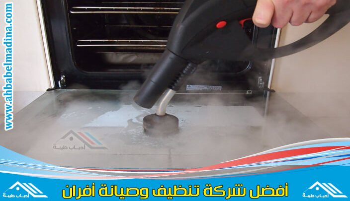 شركة تنظيف افران بالطائف & مع الصيانة وتصليح كافة أعطال الافران المنزلية بالطائف بسعر مناسب
