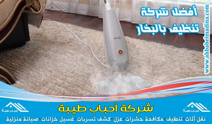 شركة تنظيف بالبخار بالطائف & وأفضل شركة تنظيف ستائر وكنب وسجاد بالبخار في الطائف
