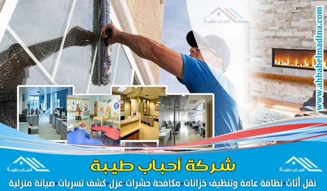 شركة تنظيف بالبدائع شاملة كل خدمات النظافة & التنظيف بالبخار كنب وسجاد وشقق ومنازل وفلل