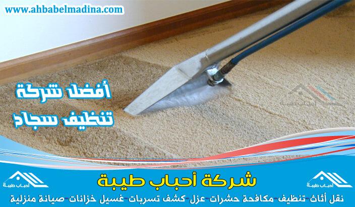 شركة تنظيف سجاد بالبكيرية - افضل شركة تنظيف سجاد بالبخار بالبكيرية