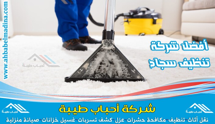 شركة تنظيف سجاد بعنيزة & أفضل شركة نظافة سجاد بالبخار في عنيزة
