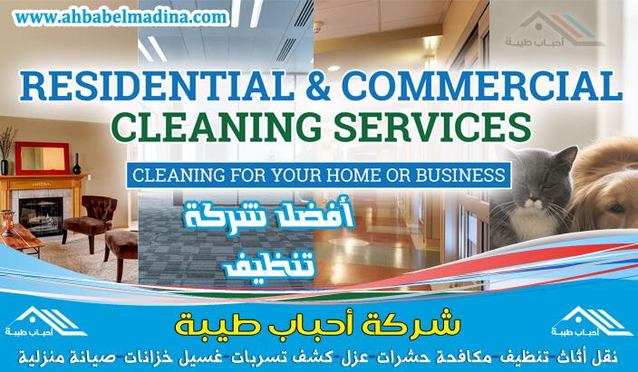 شركة تنظيف شقق بالطائف & وأفضل شركة غسيل الشقق في الطائف بأرخص اسعار شركات التنظيف