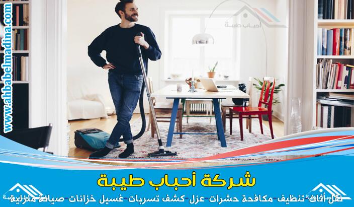 شركة تنظيف شقق بعنيزة تنظيف شامل لكل ما تحتويه المنازل بأفضل المنظفات