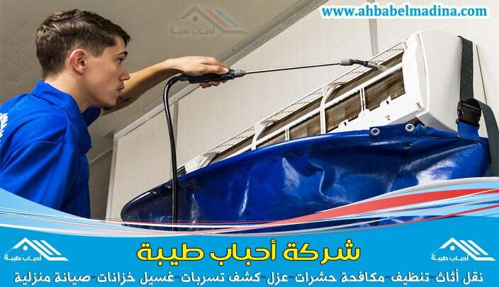 شركة تنظيف مكيفات بالطائف - ارخص شركة تنظيف وصيانة مكيفات بالطائف