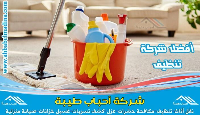 صورة شركة تنظيف منازل بالطائف & وافضل تنظيف بيوت بكل محتوياتها