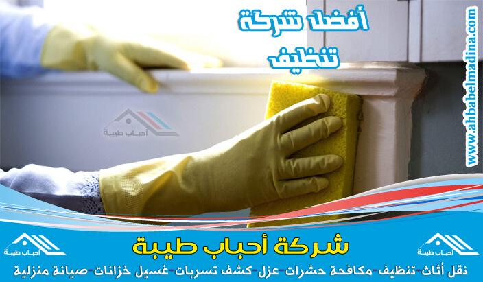 شركة تنظيف منازل ببريدة واحدة من أفضل شركات تنظيف المنازل في بريدة ومنطقة القصيم